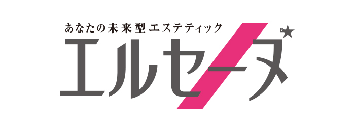 エステサロン「エルセーヌ」のロゴ