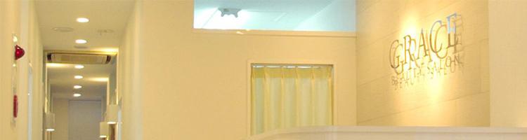 グレース 松山痩身店のイメージ画像