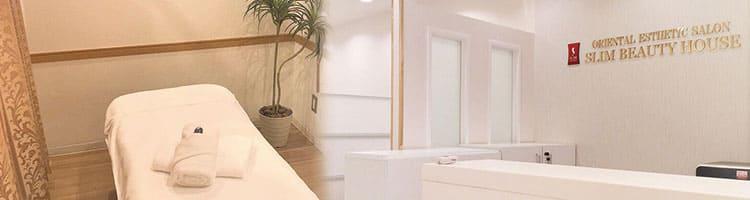 スリムビューティハウス 広島店のイメージ画像