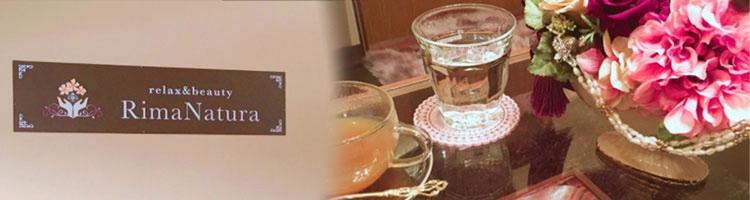 リマナチュラのイメージ画像