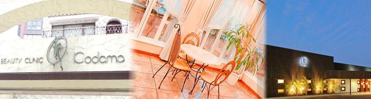 ビューティークリニックコダマのイメージ画像