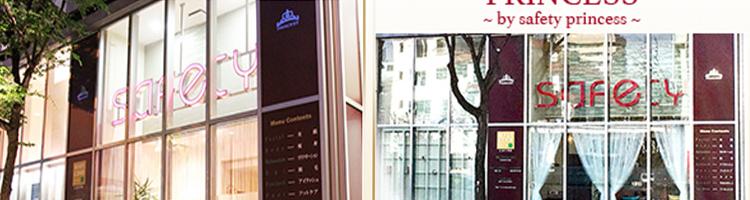 セイフティプリンセス 長野本店のイメージ画像