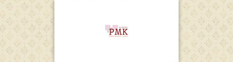 PMKのイメージ画像
