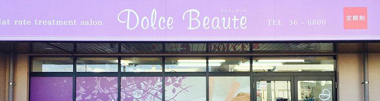 ドルチェボーテ 佐賀店のイメージ画像