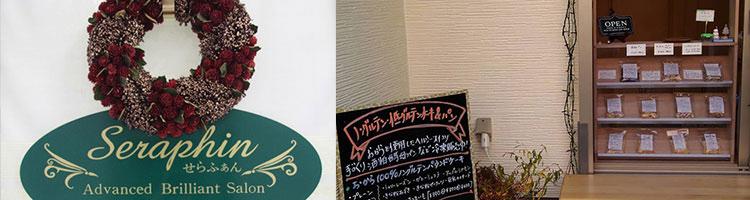 セラファン 佐賀店のイメージ画像