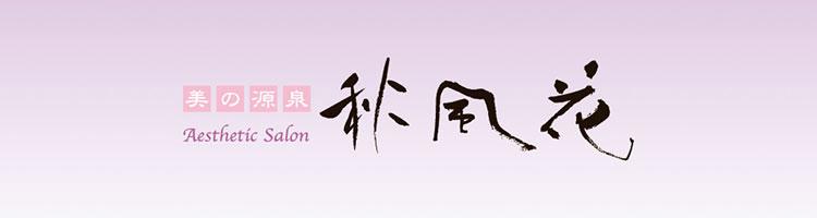 秋風花 益田店のイメージ画像