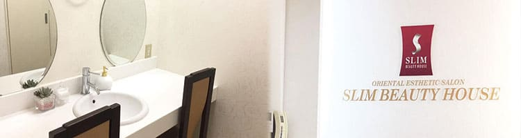 スリムビューティハウスのイメージ画像