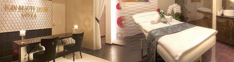 スリムビューティハウス キラリトギンザ本店のイメージ画像