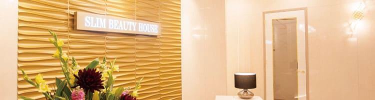 スリムビューティハウス 渋谷総本店のイメージ画像