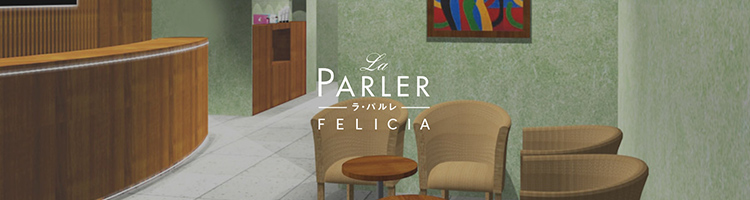 ラ・パルレ フェリシアのイメージ画像
