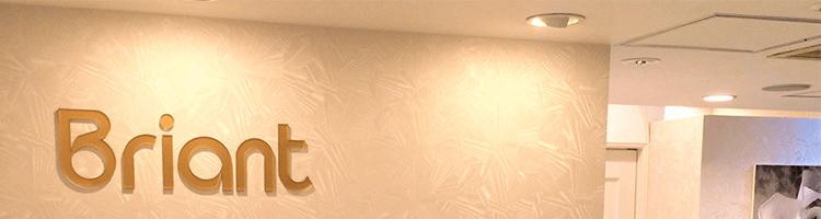 ブリアント 新宿店のイメージ画像
