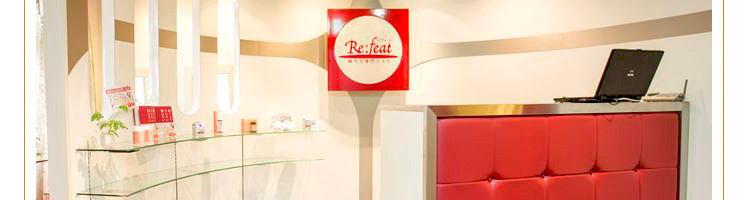 リフィート 新宿店のイメージ画像