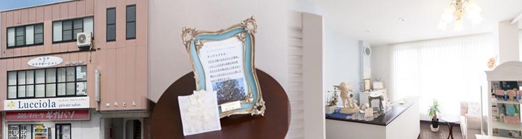 ルッチョラ 鳥取店のイメージ画像