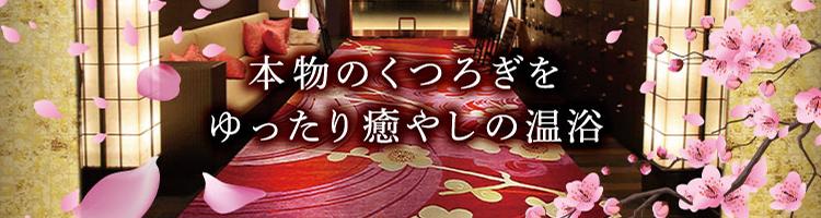 日帰り温浴 桜庵のイメージ画像