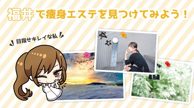福井県で痩身エステを受けられるサロン一覧とおすすめの5店舗