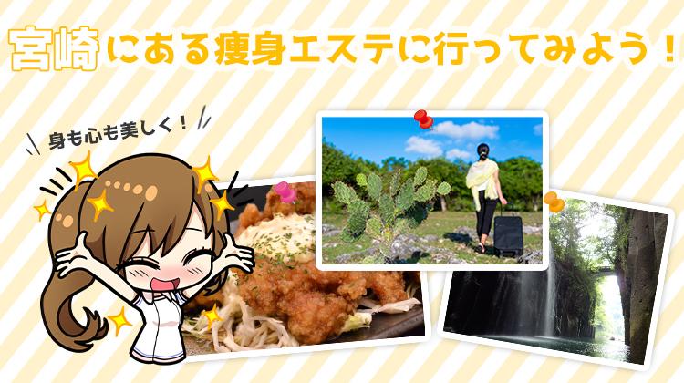 宮崎県の痩身エステサロン一覧と人気5店舗の紹介