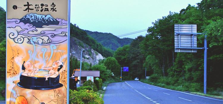木曽温泉の看板