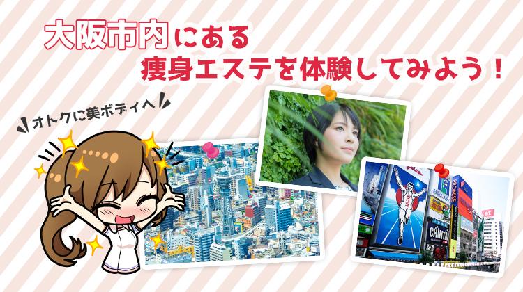 大阪市の痩身エステサロン一覧とおすすめ店舗5選