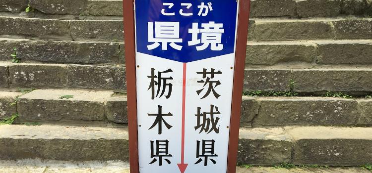 栃木県と茨城県の県境