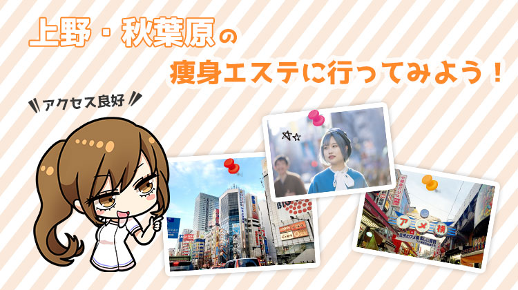 上野・秋葉原の痩身エステサロン一覧とおすすめの3店舗