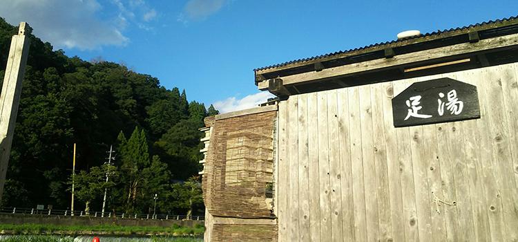 鳥取県の足湯