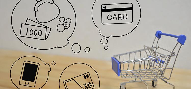 様々な支払い方法のイメージ