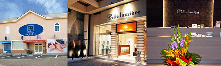 ベルルミエールの各店舗