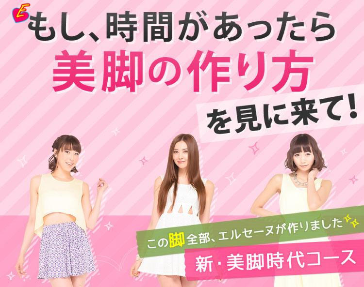 美脚の作り方キャンペーン