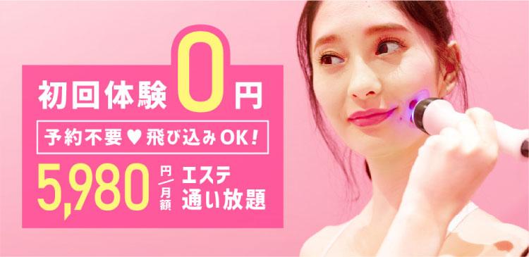 初回体験0円キャンペーン