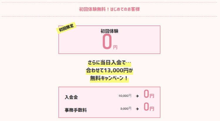 当日入会で入会金も0円!