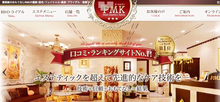 PMKのスクリーンショット画像